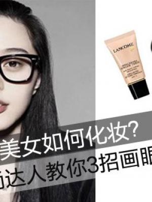 通过巧妙的化妆技巧3招让你变成眼镜美女