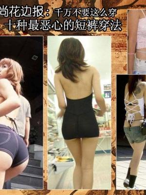 花边报:十种最恶心的短裤穿法没有最恶只有更恶
