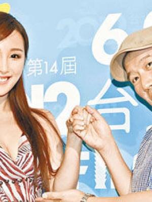 杜汶泽与陈静台北宣传新片被称最低级搞笑