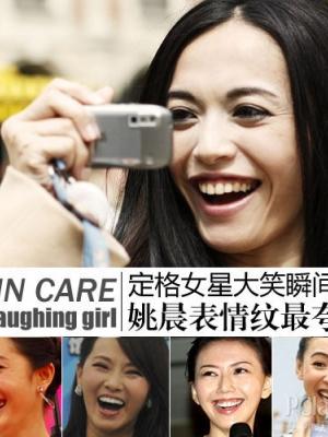 毁掉女星灿烂笑容的表情纹如何去除?