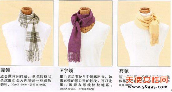 围巾的围法图解 冬季耍点小心机