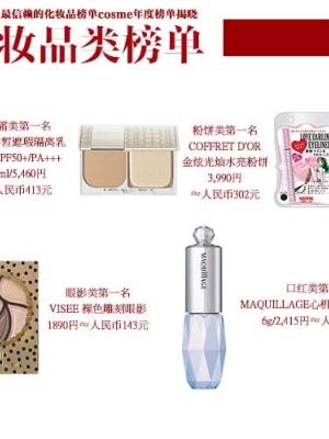 日本女生最信赖的化妆品榜单揭晓