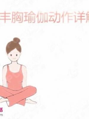 产后丰胸瑜伽的全面图解